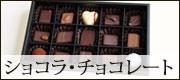 ショコラ・チョコレート