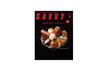 SAVVY 1月号(京阪神エルマガジン社)に掲載していただきました