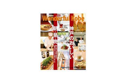 Wonderful Kobe2009 (神戸新聞総合出版センター)に掲載していただきました
