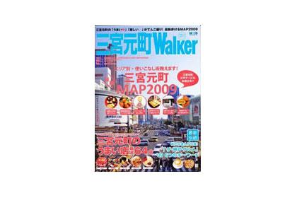 三宮元町Walker(角川マーケティング)に掲載していただきました