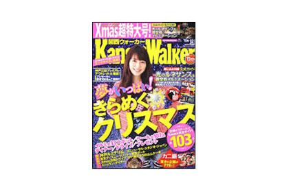 Kansai Walker(角川マーケティング)に掲載していただきました