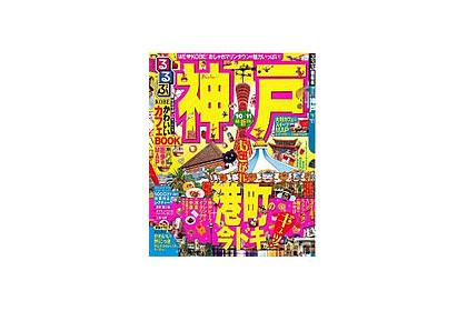 るるぶ神戸'10~'11(JTBパブリッシング)に掲載していただきました