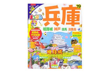 マップルマガジン関西 まっぷる兵庫'19(昭文社)に掲載していただきました