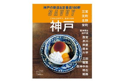 SAVVY 2018年11月号(京阪神エルマガジン社)に掲載していただきました