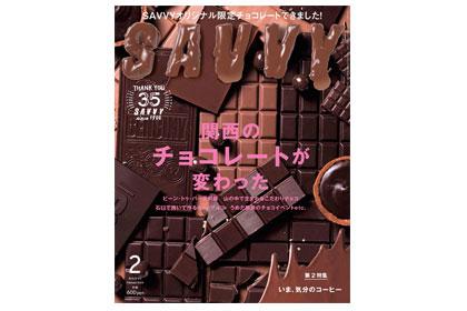 SAVVY 2019年2月号(京阪神エルマガジン社)に掲載していただきました