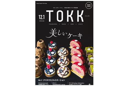 TOKK 2019年12月1日号(阪急アドエージェンシー)に掲載していただきました