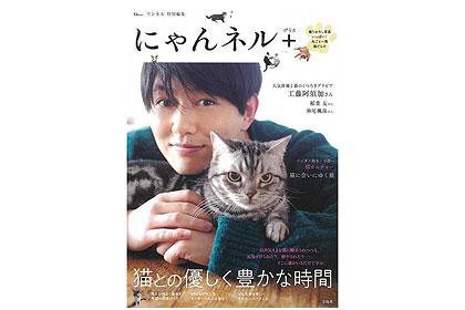 にゃんネル+(宝島社刊)に掲載していただきました