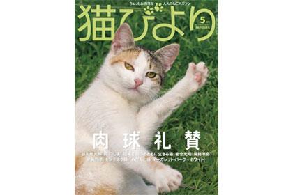 猫びより(辰巳出版刊)に掲載していただきました